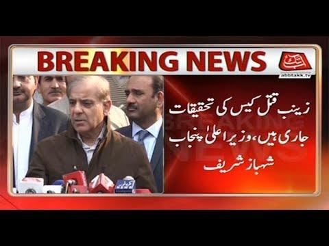 CM Punjab Shehbaz Sharif Talks to Media
