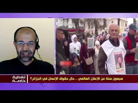 سبعون سنة عن الإعلان العالمي .. حال حقوق الإنسان في الجزائر؟