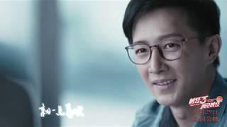 《前任3再见前任》主题曲《说散就散》MV 袁娅维 动情献唱