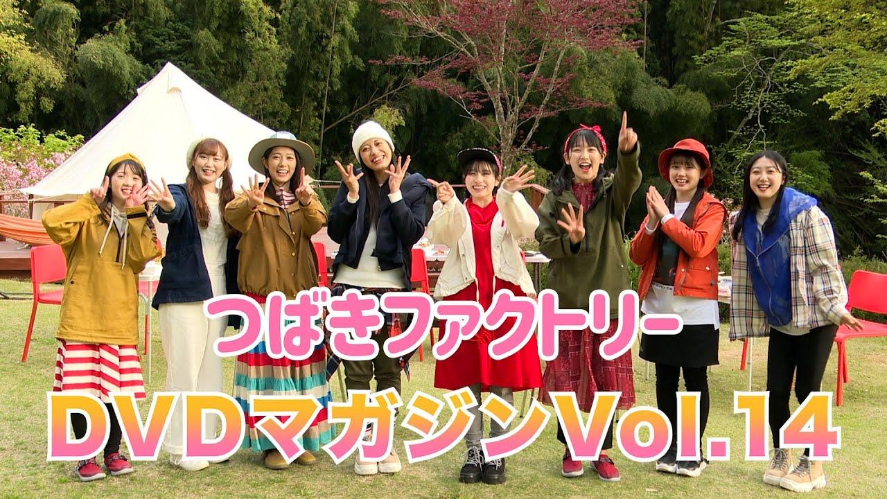 つばきファクトリーDVD MAGAZINE Vol.14 CM