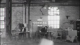 Mxm - Gone Cold  華納 Hd 高畫質官方中字版