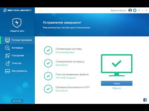 обзор на Антивирус 360 Total Security. | FunnyCat.TV