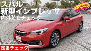 初売りは1月4日から→スバル新型インプレッサの内外装をチェック!
