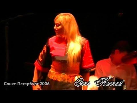 Наталия ГУЛЬКИНА - Это Китай  (Санкт-Петербург, ДК Горького, 8.01.2006)