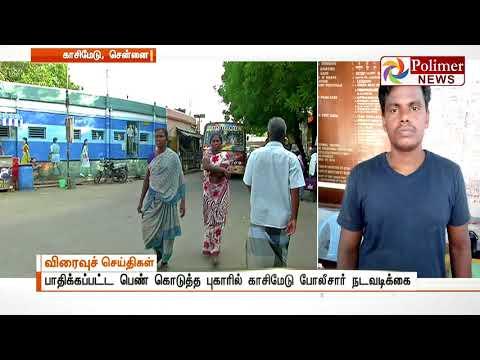 Police Officer Was Arrested For Harassing Women   Polimer News