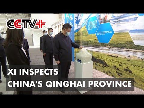 Xi inspects northwest China's Qinghai Province