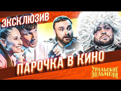 Парочка в кино - Уральские Пельмени   ЭКСКЛЮЗИВ