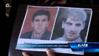 amnesty العفو الدولية تطالب بالافراج عن المدون المتهم بالاساءة لبوتفليقة