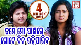 Odia Film Serious Scene - ତମେ ମୋ ପାଖରେ ଗୋଟେ ଦିନ ରହିପାରିବ - Tame Mo Pakhare Gote Dina Rahi Pariba