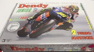 Dendy Junior - настоящий Dendy со слоником