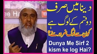 Reality    Islam's front    Giving Is Only Two Types Of People    Maulana abu talib rahmani Db