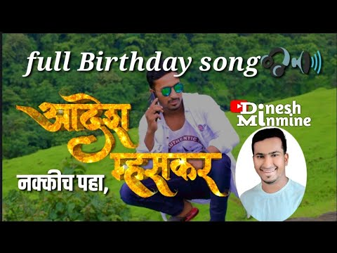 Aadesh Mhaskar Birthday song, 🎂🎉🔊||#_Dinesh_minmine,||DISHANT KADAV ११ आॅक्टोंबर,
