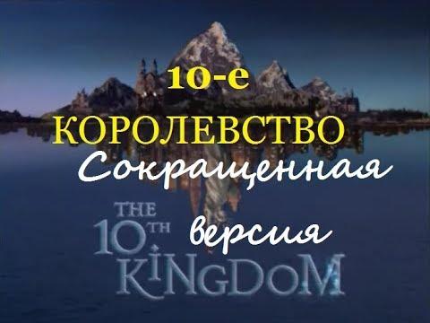 10-е королевство |
