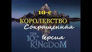 10-е королевство | The 10th Kingdom (Сокращённая версия) | Сказка | Фэнтези | Приключения