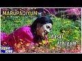 Marupadiyum Tamil Movie Songs | Aasai Athigam Song | Revathi | Arvind Swamy | Ilayaraja