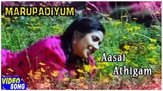 Marupadiyum Tamil Movie Songs | Aasai Athigam Video Song | Revathi | Arvind Swamy | Ilayaraja