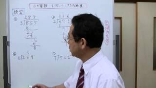3ケタ÷1ケタのわり算の筆算の説明をしました。 学年別の学習は、朋徳...