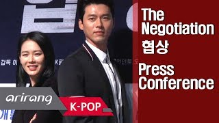 "[Showbiz Korea] Movie ""The Negotiation"" With Son Ye-jin(손예진) and Hyun-bin(현빈)!"