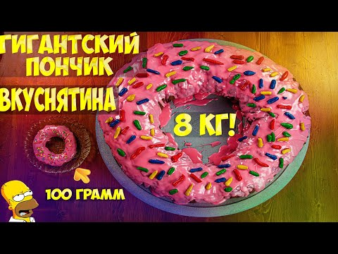 Сделал Гигантский Пончик / 8 кг!