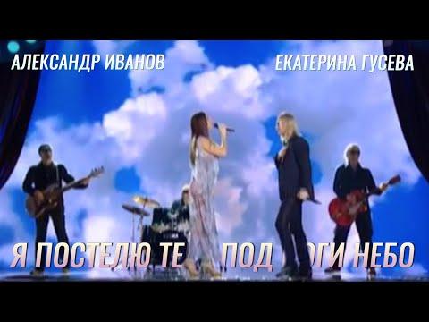 """А. Иванов и Е. Гусева - """"Я постелю тебе под ноги небо"""""""