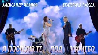 А Иванов и Е Гусева Я постелю тебе под ноги небо