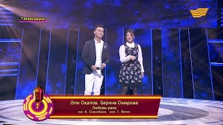 Әли Оқапов, Зарина Омарова