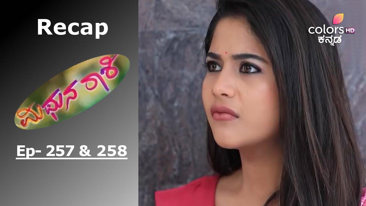 Download Mithuna Raashi - ಮಿಥುನ ರಾಶಿ - Episode -257 & 258 - Recap