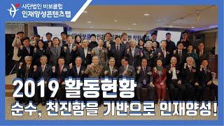 (사)바보클럽 인재양성콘텐츠랩 제1회 정기총회영상