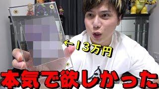 【MTG】今、超話題のあのカードを13万円でついに入手できました!!!!!