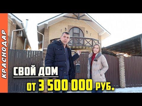Дом в Краснодаре с Ремонтом | Недорогие дома в Краснодаре | Переезд в Краснодар
