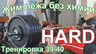 """Тренировка 39-40 Видео: 16 """"Тяжелая тренировка"""""""