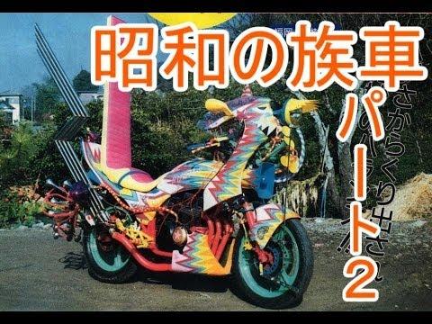 昭和の族車 パート2