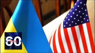 США обвиняют Украину в предательстве. 60 минут от 17.08.18