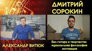 Дмитрий Сорокин - Бас-гитара и творчество, музыкальная философия, мотивация.