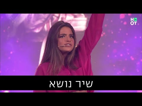 מופע HOT VOD YOUNG Live 2018 - שיר הנושא