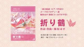 平和ソング「折り鶴」はシンガーソングライター梅原司平が1982年に創作...