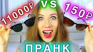 ПРАНК ПОДАРКОМ ДОРОГО VS ДЕШЕВО ОЧКИ RAY BAN | Elli Di