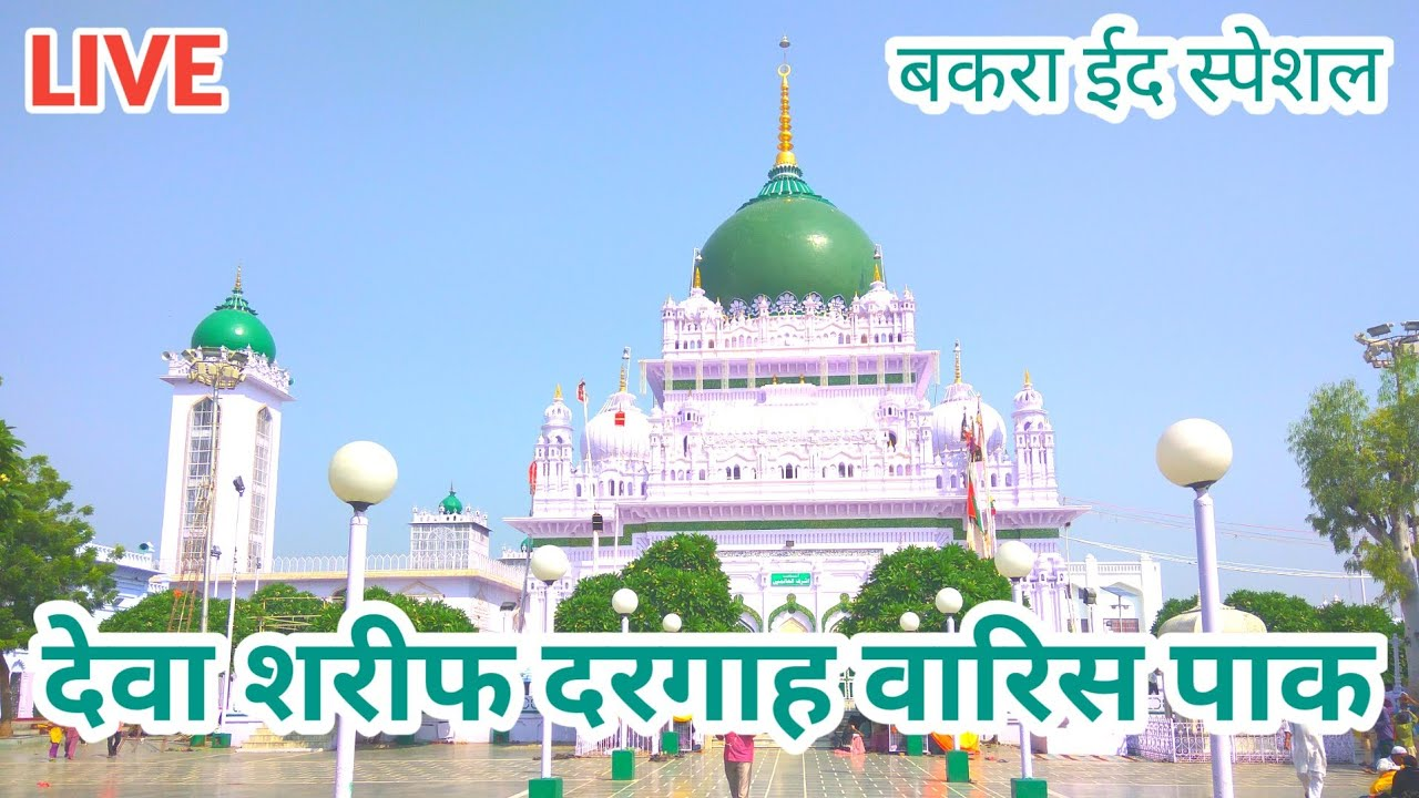 New Deva Sharif Dargah Sarkar Waris Pak Ki Dargah Live Video