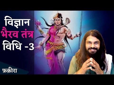 विज्ञान भैरव तंत्र- तीसरी विधि | Vigyan Bhirav Tantra - 3rd Meditation By Fakira Osho