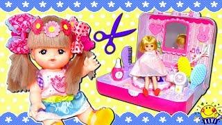 メルちゃん おもちゃの美容室とあみだくじコーデ❤︎リカちゃんのヘアアレンジで変身❤︎ヘアサロン美容院で髪の毛サラサラロングヘアー♪おままごと 散髪屋さん Mell-chan Doll