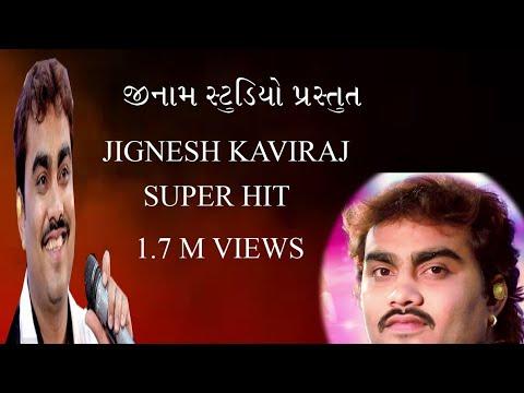 Jignesh Kaviraj  2018 drug Lok Dayro new program 2018 full HD