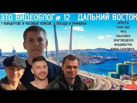 Алексей Щербаков ВИДЕОБЛОГ #12 - Дальний Восток. Осторожно 18+ ШОК!