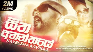 Sitha Ananthaye - Kaveesha Kaviraj Official Music Video | Sinhala New Songs 2019