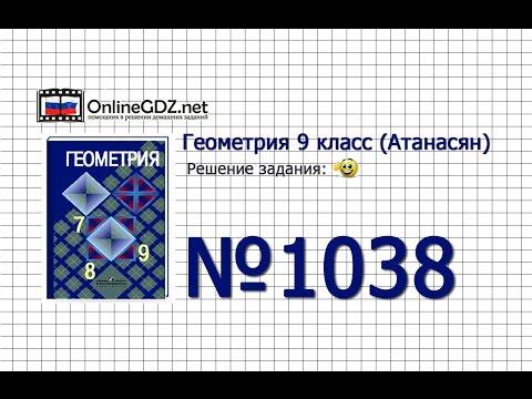 Задание № 1038 — Геометрия 9 класс (Атанасян)