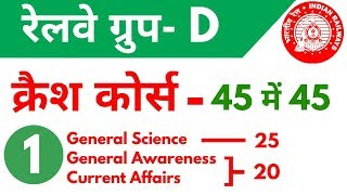 Railway Group D क्रैश कोर्स - 1st video | General Science, General awareness and Current Affairs