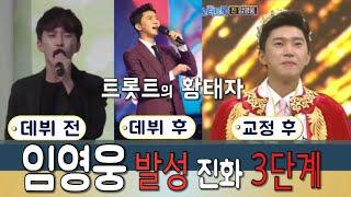 (2탄) 미스터 트롯 '진' 임영웅 발성변화 3단계 (ft.직접 발성지도 코치의 최초리뷰)