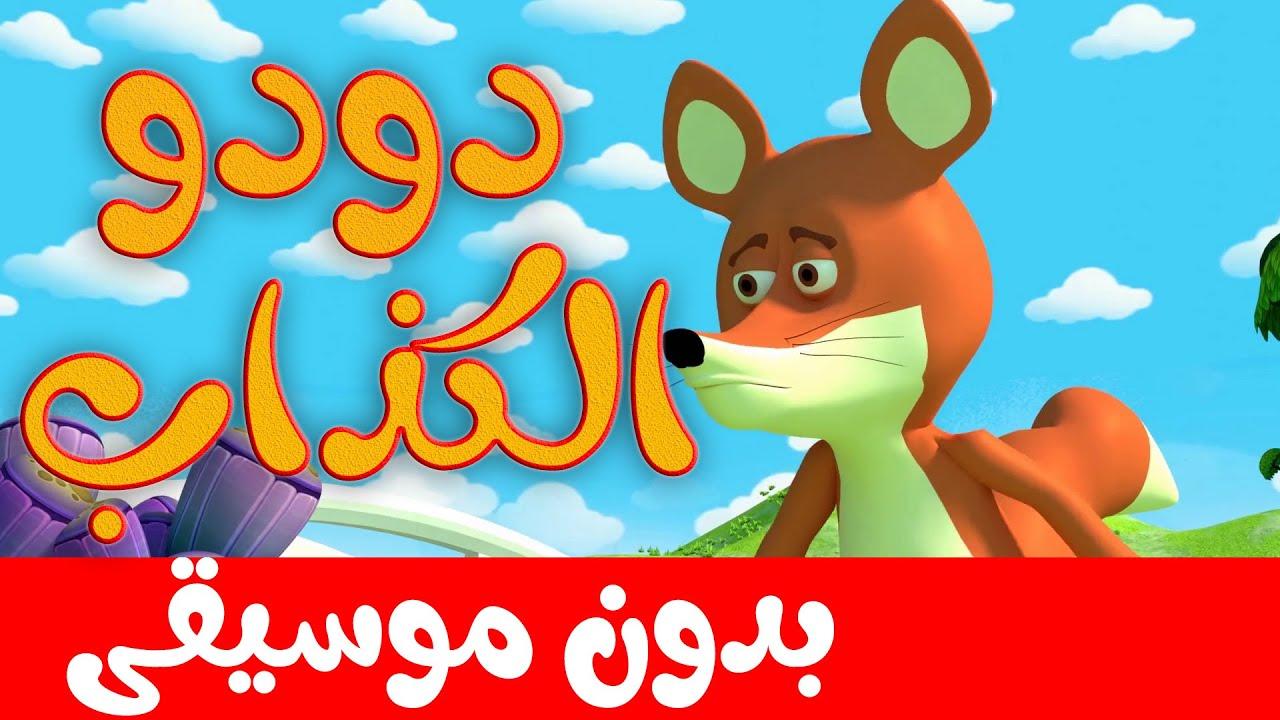 دودو الكذاب بدون موسيقى أغاني وأناشيد تعليم اللغة العربية للأطفال Youtube