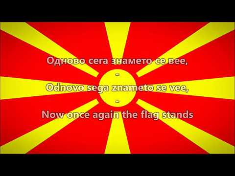Denes nad Makedonija - National Anthem of Macedonia (English/Macedonian lyrics)