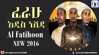 Ferahu Al Fatihoon NEW 2016 Amharic Nesheeda