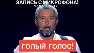 Голос с микрофона Сергея Бабкина - Де Би Я,Дихай Повільно (Голый Голос)